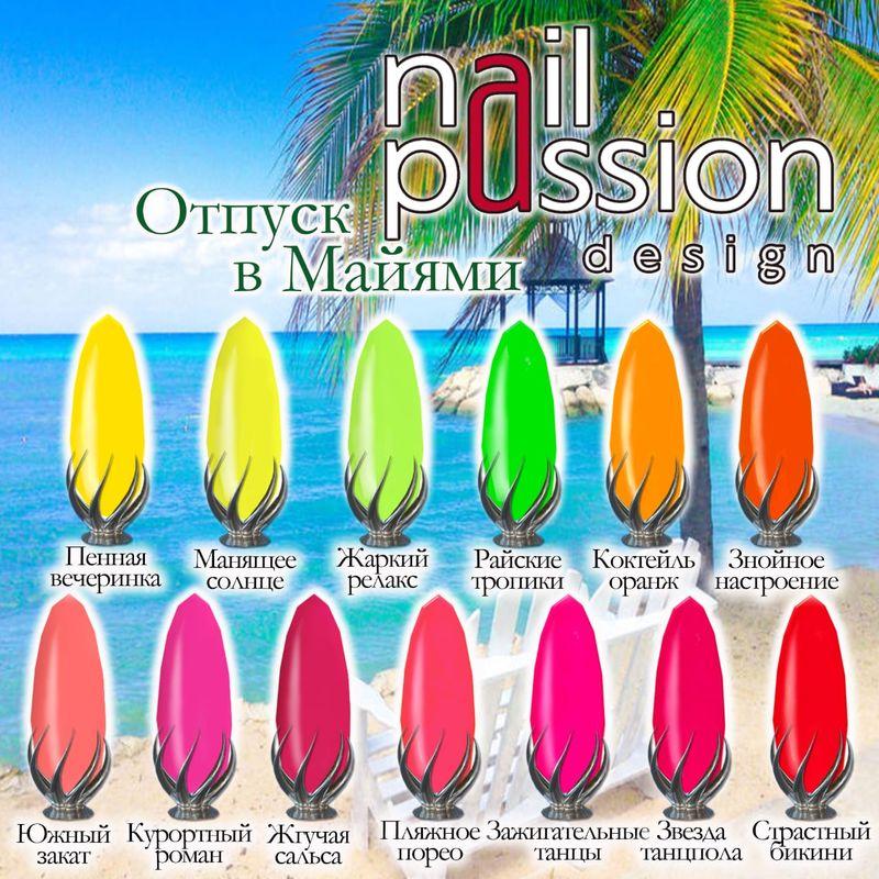 Коллекция Отпуск в Майями